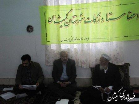 جلسه ستاد احياء زكات شهرستان گميشان برگزار شد