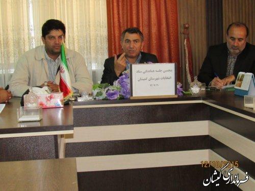 پنجمین جلسه ستاد انتخابات شهرستان گمیشان برگزار شد