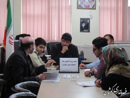 جلسه روزانه ستاد انتخابات حوزه فرعی بخش گلدشت برگزار شد