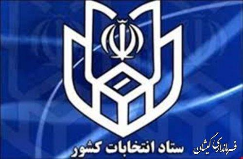 اطلاعیه شماره 5 ستاد انتخابات کشور در خصوص داوطلبان رد صلاحیت شده