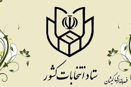انتشار اسامی نامزدهای انتخابات پنجمین دوره مجلس خبرگان رهبری