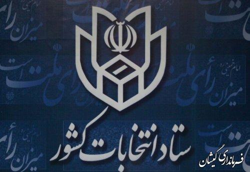 زمان رسمی تبلیغات انتخابات مجلس شورای اسلامی اعلام شد