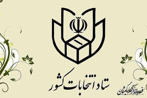 ارائه گواهی عدم سوء پیشینه شرط لازم ثبت نام از داوطلبان انتخابات شوراها