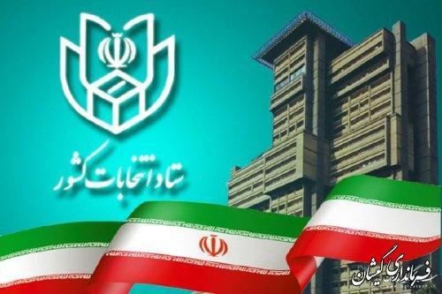 اطلاعیه کمیته اطلاع رسانی ستاد انتخابات کشور در خصوص روند پیگیری تخلفات انتخاباتی رسانه ها