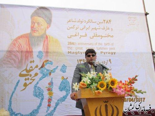 مراسم بزرگداشت 284مین سالگرد تولد عارف و شاعر بزرگ ایرانی ترکمن در شهرستان گمیشان برگزار شد
