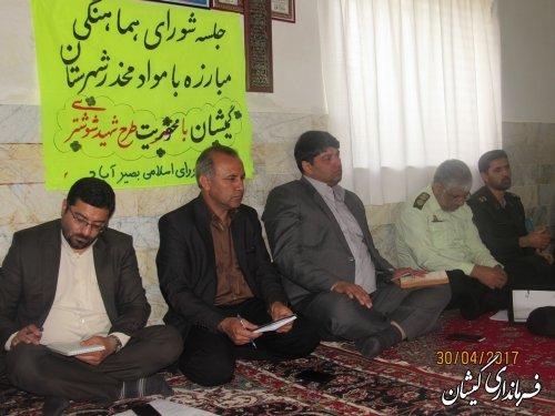 جلسه شورای هماهنگی مبارزه با مواد مخدر شهرستان با محوریت طرح شهید شوشتری