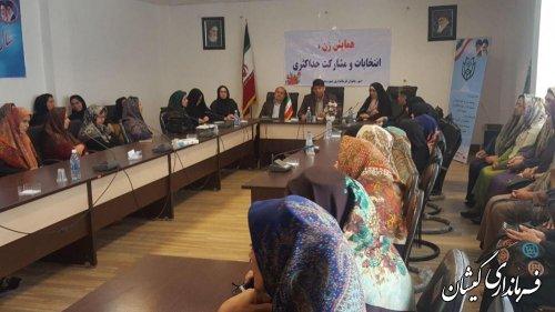 همایش زن، انتخابات و مشارکت حداکثری در شهرستان گمیشان برگزار شد