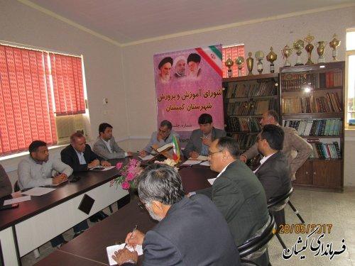جلسه شورای آموزش و پرورش شهرستان گمیشان برگزار شد