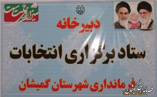 آگهی تایید صحت برگزاری انتخابات حوزه انتخابیه شهرهای گمیش تپه و سیمین شهر
