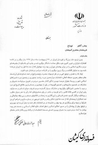 تقدیر وزیر کشور از فرماندار گمیشان و دست اندرکاران برگزاری انتخابات در شهرستان