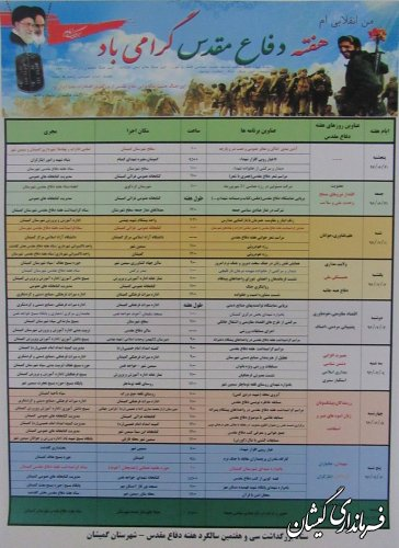 41 برنامه ویژه گرامیداشت هفته دفاع مقدس در سطح شهرستان اجرا خواهد شد