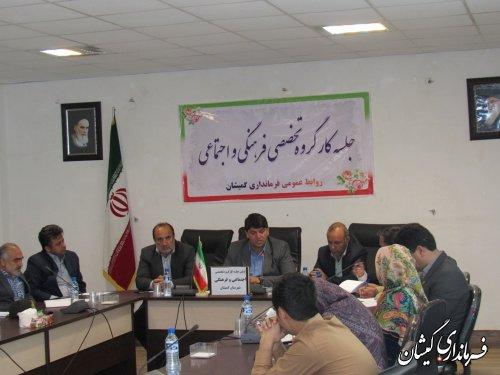 جلسه کارگروه تخصصی اجتماعی و فرهنگی شهرستان گمیشان برگزار شد