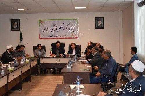 ششمین جلسه کارگروه تخصصی فرهنگی و اجتماعی برگزار شد