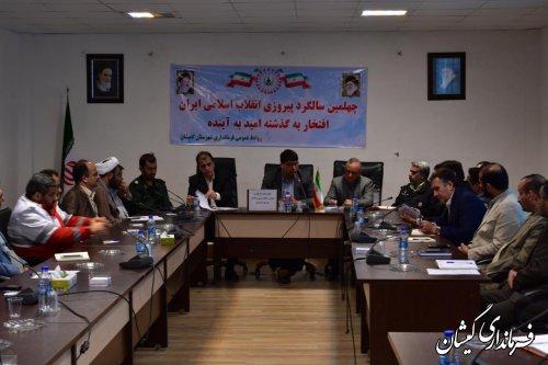 دومین جلسه هماهنگی چهلمین سالگرد پیروزی انقلاب اسلامی شهرستان برگزار شد