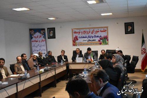 جلسه ترویج و توسعه فرهنگ ایثار و شهادت شهرستان گمیشان برگزار شد