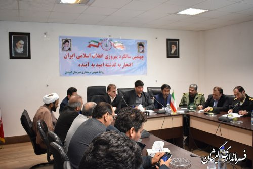 سومین جلسه هماهنگی چهلمین سالگرد پیروزی انقلاب اسلامی گمیشان برگزار  شد
