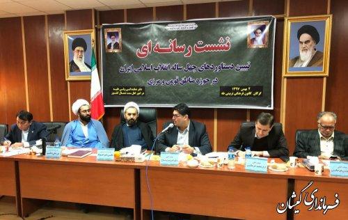 حضورفرماندارگمیشان درنشست رسانهای تبیین دستاوردهای 40ساله انقلاب اسلامی درحوزه مناطق قومی ومرزی