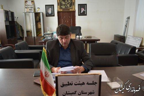 بررسی 5مصوبه شورای اسلامی شهر گمیش تپه
