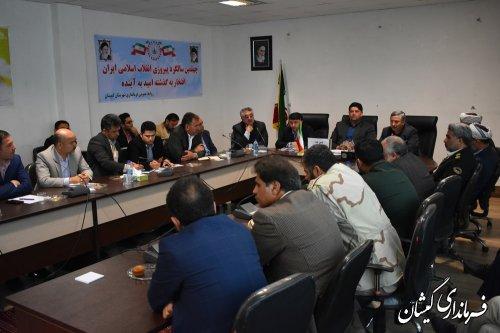 آخرین جلسه شورای اداری شهرستان گمیشان در سال 97برگزار شد