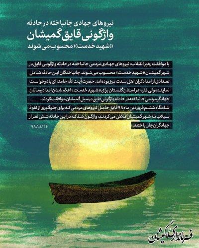 نیروهای جهادی جانباخته درحادثه واژگونی قایق گمیشان«شهید خدمت»محسوب میشوند