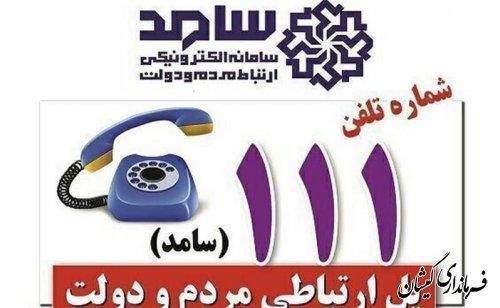 حضور مدیران کل بنیاد مسکن و ثبت احوال استان در مرکز سامد