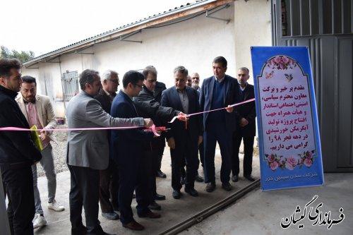 افتتاح کارگاه تولید آبگرمکن خورشیدی با اعتباری بالغ بر20 میلیارد ریال در گمیشان
