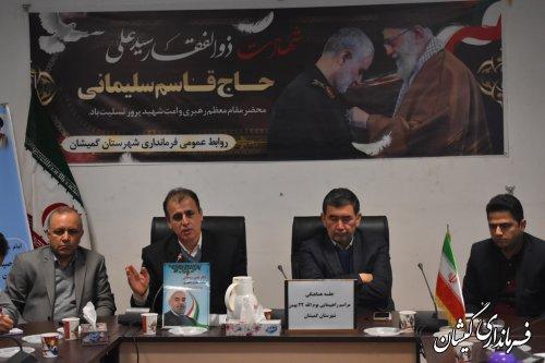 جلسه هماهنگی مراسم راهپیمایی یوم الله 22 بهمن
