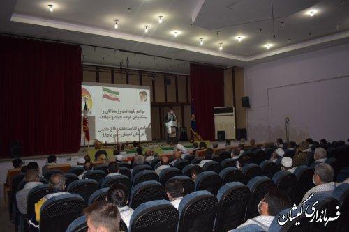 مراسم نکوداشت رزمندگان و پیشکسوتان عرصه جهاد و شهادت شهرستان