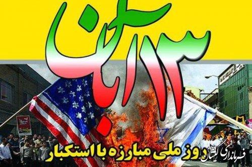 13 آبان، روز ملی مبارزه با استکبار