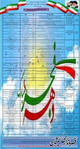عناوین برنامه های ستاد بزرگداشت چهل و دومین سالگرد پیروزی انقلاب اسلامی شهرستان گمیشان