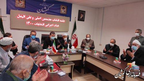 انتخاب اعضای اصلی و علی البدل معتمدین هیات اجرایی انتخابات 1400 گمیشان