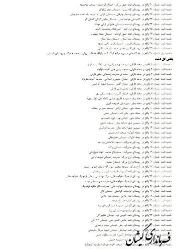 انتشار آگهی شعب اخذ رای انتخابات ریاست جمهوری در شهرستان گمیشان
