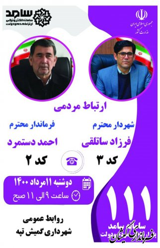 فرماندار شهرستان گمیشان با حضور در مرکز سامد،پاسخگوی شهروندان خواهد بود